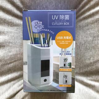 UV除菌 cutlerybox(日用品/生活雑貨)