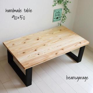 国産杉 ローテーブル 90×50 無垢材 コーヒーテーブル 蜜蝋ワックス仕上げ(家具)