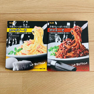 予約でいっぱいの店のボロネーゼパスタソースとカルボナーラパスタソース 2箱(その他)