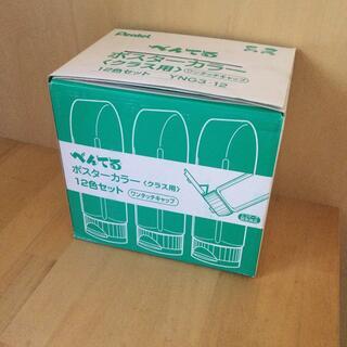 ペンテル(ぺんてる)の【まとめて】 ポスターカラー クラス用 12色 BOX(絵の具/ポスターカラー)