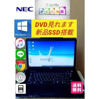 NEC - NECノートパソコンwindows10DVD見れます新品SSD搭載!最終価格です