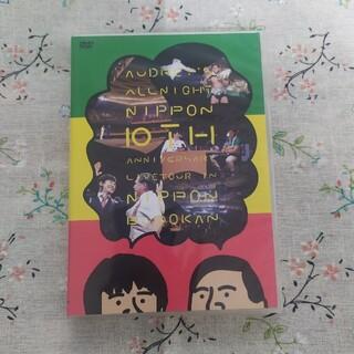 オードリーのオールナイトニッポン10周年全国ツアーin日本武道館 DVD(お笑い/バラエティ)