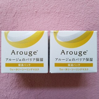 アルージェ(Arouge)のアルージェ ウォータリーシーリングマスク 2点セット(フェイスクリーム)