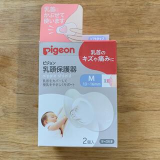 Pigeon - ☆値下げします☆ピジョン 乳頭保護器 Mサイズ 1個 ケース付き