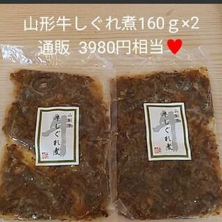 山形牛  しぐれ煮  160g×2  牛肉  黒毛和牛  佃煮  肉  惣菜(レトルト食品)
