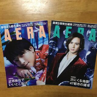 朝日新聞出版 - AERA (アエラ) 2021年 5/31号 6/7号