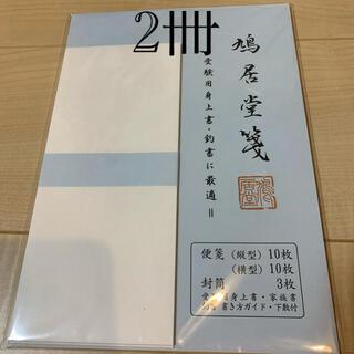 初心者ママ様専用 鳩居堂 2冊セット(カード/レター/ラッピング)