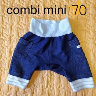 コンビミニ(Combi mini)のコンビミニ デニム ラップパンツ 70(パンツ)