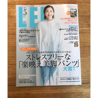 集英社 - LEE (リー) 2021年 05月号