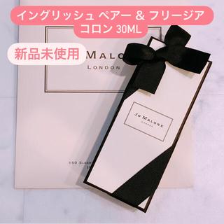 ジョーマローン(Jo Malone)のジョー マローン ロンドンイングリッシュ ペアー &フリージア コロン 30ml(香水(女性用))
