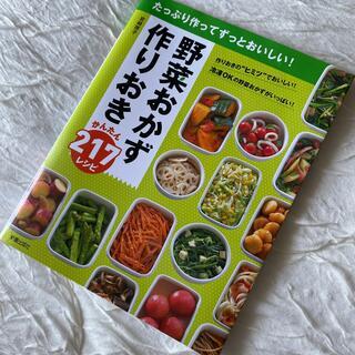 野菜おかず作りおきかんたん217レシピ たっぷり作ってずっとおいしい!(料理/グルメ)