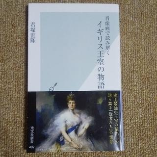 ◇肖像画で読み解くイギリス王室の物語