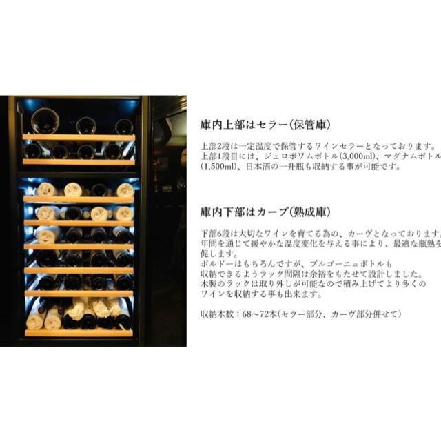 ワインセラー アウトレット エディフラン カーヴ&セラー 熟成するワインセラー スマホ/家電/カメラの生活家電(ワインセラー)の商品写真