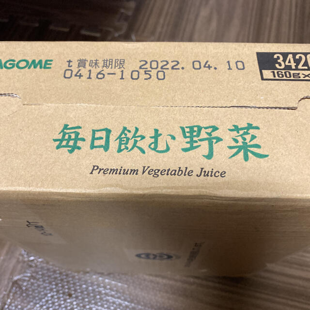 KAGOME(カゴメ)の値下げ カゴメ 毎日飲む野菜 20缶 食品/飲料/酒の飲料(ソフトドリンク)の商品写真