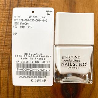 ノーブル(Noble)の【mako様専用】ネイルズインク 45 セカンドスピーディ(ネイルケア)