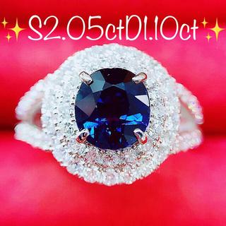 ★2.05ct★✨ブルーサファイア&1.10ctダイヤモンドプラチナリング指輪(リング(指輪))