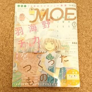 ハクセンシャ(白泉社)のMOE 2015 1月号 羽海野チカ(絵本/児童書)