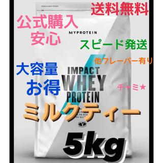 マイプロテイン(MYPROTEIN)の新品未開封公式マイプロテイン  ホエイプロテイン ミルクティー味 5キロ 5kg(プロテイン)
