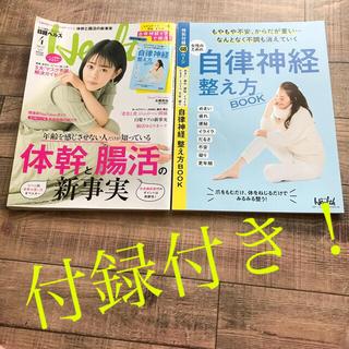 日経 Health (ヘルス) 2021年 04月号(生活/健康)