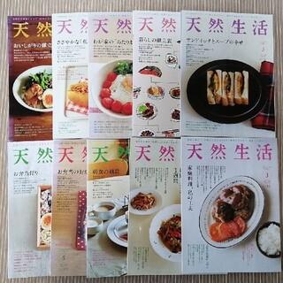 雑誌「天然生活」バックナンバー 10冊セット(料理/グルメ)