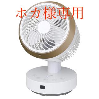 ヤマゼン(山善)のサーキュレーター 20畳 (換気/空気循環) 上下左右自動首振り 風量5段階調節(サーキュレーター)