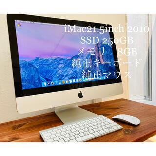 アップル(Apple)のApple iMac 21.5 2010 SSD250GB メモリ8GB(デスクトップ型PC)