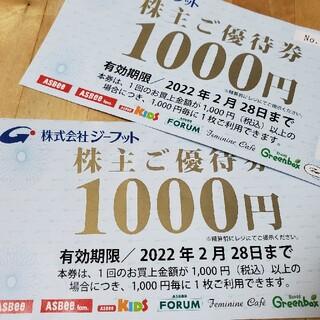 アスビー(ASBee)のジーフット☆2000円分(その他)