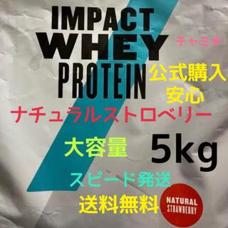 マイプロテイン(MYPROTEIN)の新品マイプロテイン  ホエイプロテイン ナチュラルストロベリー味 5キロ 5kg(プロテイン)