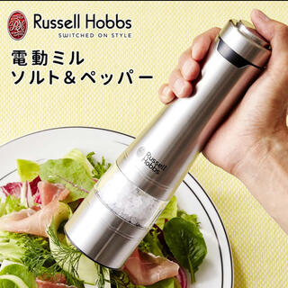 Russell Hobbs ラッセルホブス★ソルト&ペッパーミル 7921JP(調理機器)