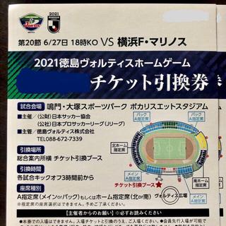 6/27徳島×横浜 サッカー観戦チケット引換券1枚(サッカー)