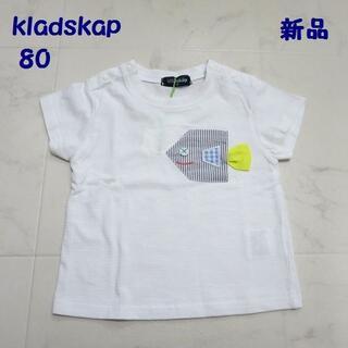 kladskap - 【新品】kladskap / クレードスコープ 半袖Tシャツ 80