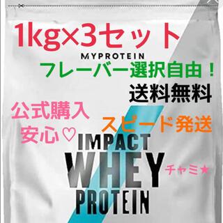 マイプロテイン(MYPROTEIN)の新品マイプロテイン  ホエイプロテイン 3キロ 3kg フレーバー選択可能!!(プロテイン)