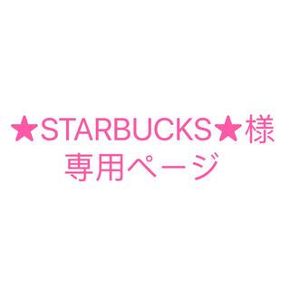 ★STARBUCKS★様 専用ページ(スーツケース/キャリーバッグ)