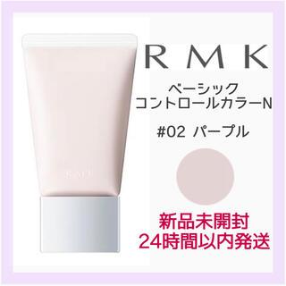 RMK - 新品 RMK ベーシック コントロールカラー N 02 パープル 化粧下地