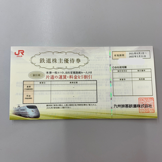 ジェイアール(JR)のJRE 九州 鉄道株主優待券 7枚(その他)