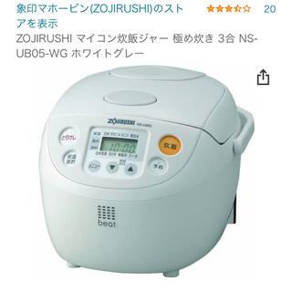 象印 - 炊飯器 未使用 NS-UB05 象印(3合)