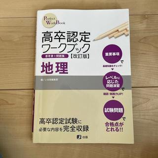 オウブンシャ(旺文社)の高卒認定ワ-クブック地理 改訂版(語学/参考書)