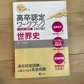 オウブンシャ(旺文社)の高卒認定ワ-クブック世界史 改訂版(語学/参考書)