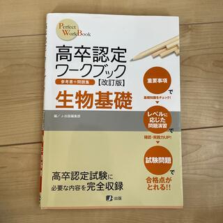 オウブンシャ(旺文社)の高卒認定ワ-クブック 参考書+問題集 8 改訂版(語学/参考書)
