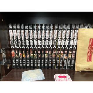 講談社 - 進撃の巨人 単行本 1巻〜17巻