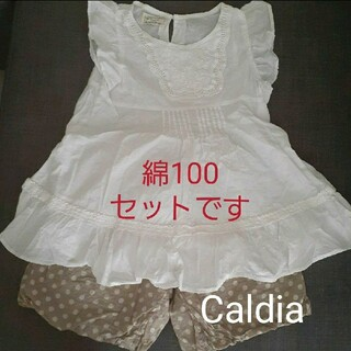 カルディア(CALDia)の百貨店で買いました 120 綿100 日本製 オーガニックコットン(ワンピース)