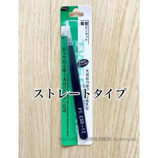 シセイドウ(SHISEIDO (資生堂))のストレートタイプ ツイーザー ピンセット マツエク つけま ネイルアート(その他)