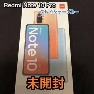アンドロイド(ANDROID)の【未開封】Redmi Note 10 Pro グレイシャーブルー(スマートフォン本体)