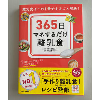 365日マネするだけ離乳食(結婚/出産/子育て)