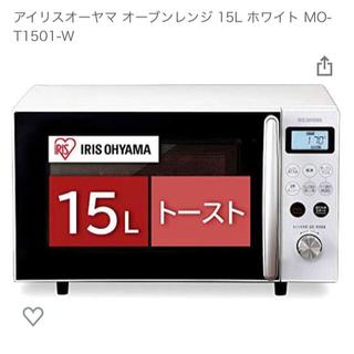 アイリスオーヤマ - 新品同様 オーブンレンジ 15L ホワイト MO-T1501-W