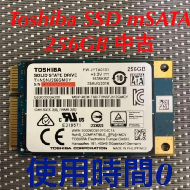 東芝(トウシバ)のTOSHIBA SSD mSATA 256GB使用時間0 スマホ/家電/カメラのPC/タブレット(PCパーツ)の商品写真