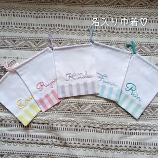 お名前 刺繍♪オーダー巾着♡(外出用品)