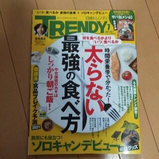 日経 TRENDY (トレンディ) 2021年 07月号 最新号