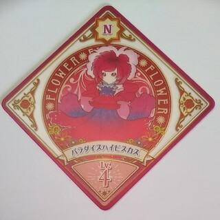 アイカツ(アイカツ!)のアイカツプラネット バタフライハイビスカス Lv.4(シングルカード)