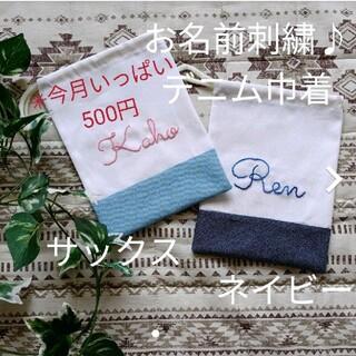 お名前刺繍♪デニム巾着(外出用品)
